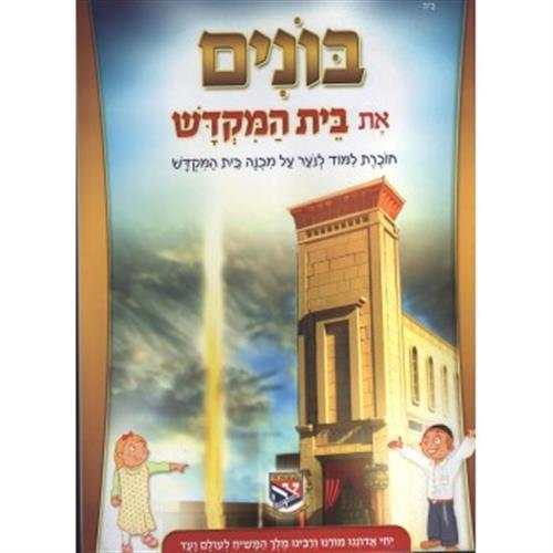חוברת בונים את בית המקדש
