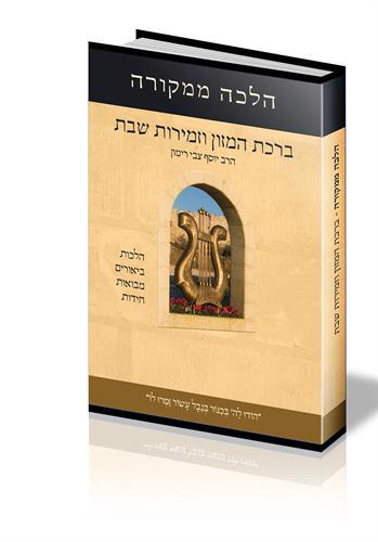 ברכת המזון וזמירות שבת- עברית