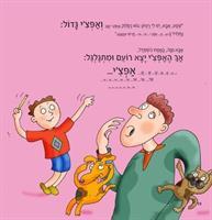 האפצ'י הגדול של אבא של אורי - ספר  אימון לילדים בוויסות חושי