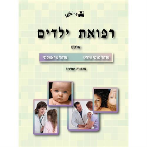 רפואת ילדים