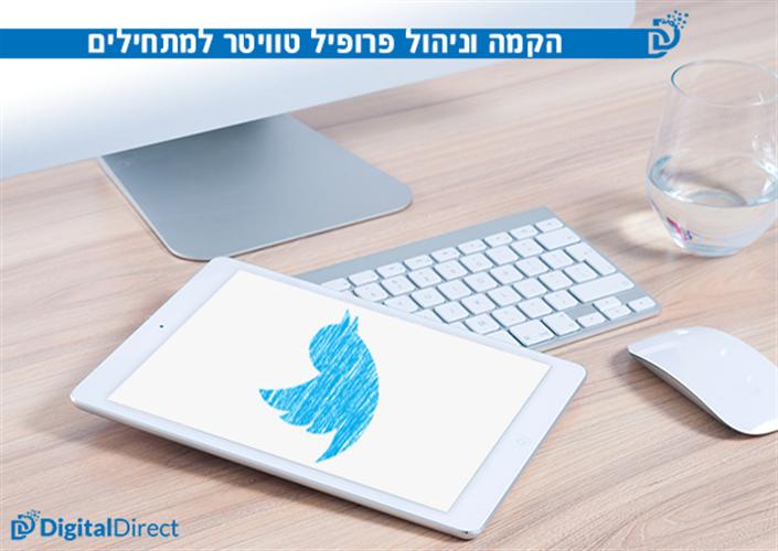 הקמה וניהול פרופיל טוויטר למתחילים