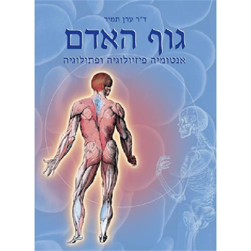 גוף האדם - אנטומיה פיזיולוגיה ופתולוגיה