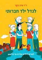 """רוצים ללמוד לגדל ילד חברותי? ספר מאת ד""""ר עדה בקר"""