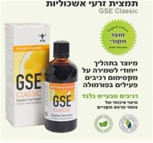 תמצית זרעי אשכוליות - GSE