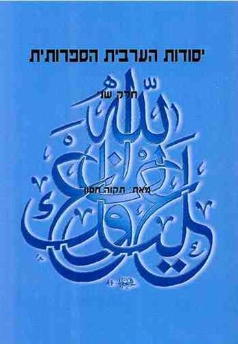 יסודות הערבית הספרותית - קריאה וכתיבה - חלק ב (כולל CD)