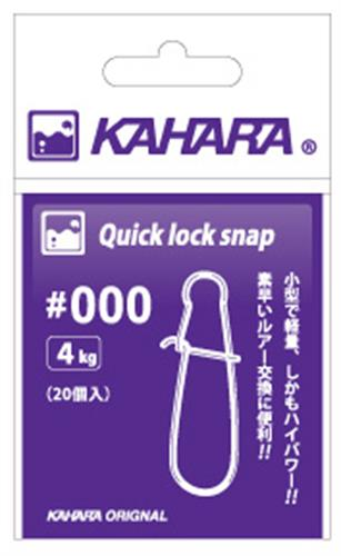 Kahara Quick lock snap 20 סיכות בכל שקית!!!