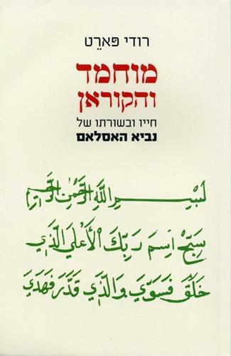 חייו ובשורתו של נביא האסלאם: מוחמד והקוראן - רודי פארט