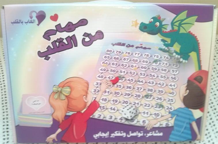 משימות מהלב  בערבית- مهامّ من القلب – لعبة أحاسيس علاجيّة