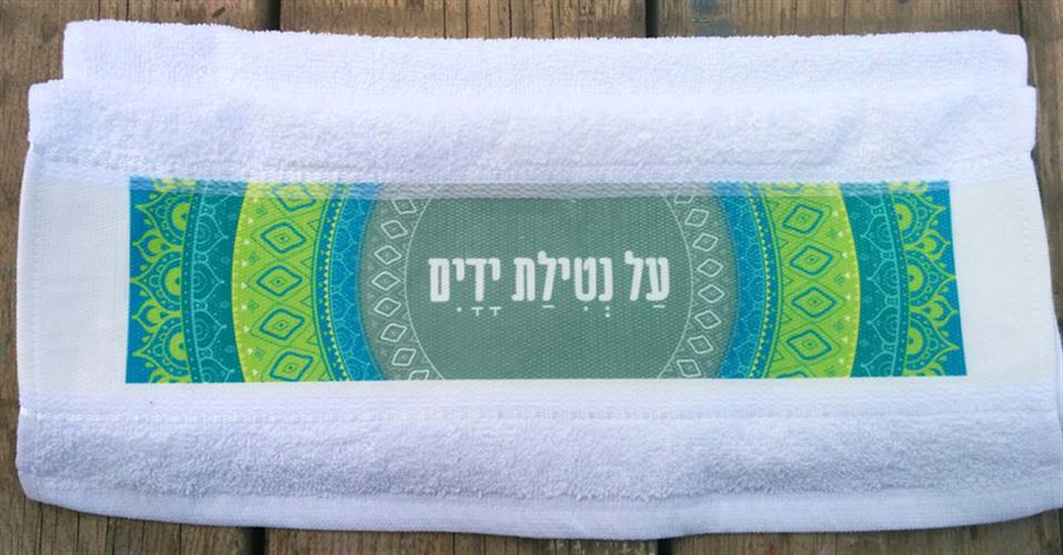 מגבת נטילת ידיים טורקיז