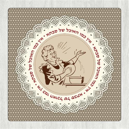 תחתית לסיר 'אין כמו האוכל של סבתא' TC_068