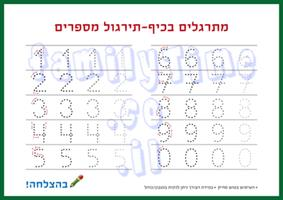 שלישיית כותבים בכיף: דפוס+כתב+מספרים