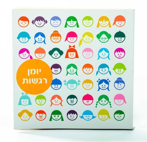 יומן רגשות-מאפשר לילד להביע את רגשותיו: לזהות,להכיר ולשייך אותם