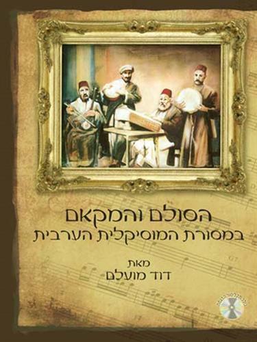 הסולם והמקאם במסורת המוסיקלית הערבית - דויד מועלם