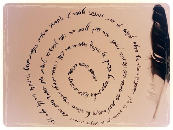 מפגש כתיבה והשראה - מסע במילים, בהנחיית חגית אלמקייס