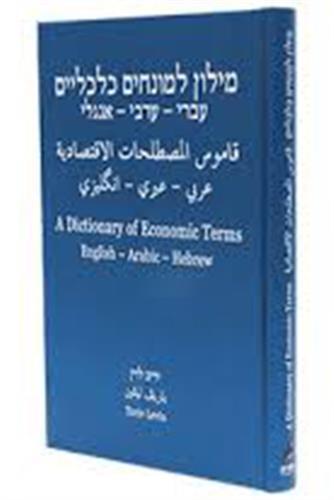 מילון עברי-ערבי-אנגלי למונחים כלכליים מאת יריב לוין