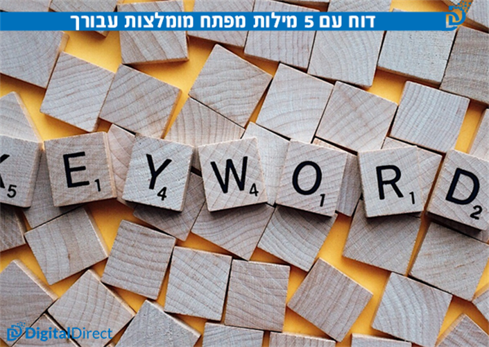 5 מילות מפתח הכי מבוקשות לנישה העסקית שלך