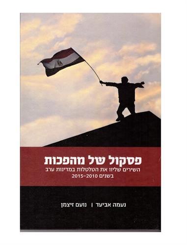 פסקול של מהפיכות - השירים של האביב הערבי