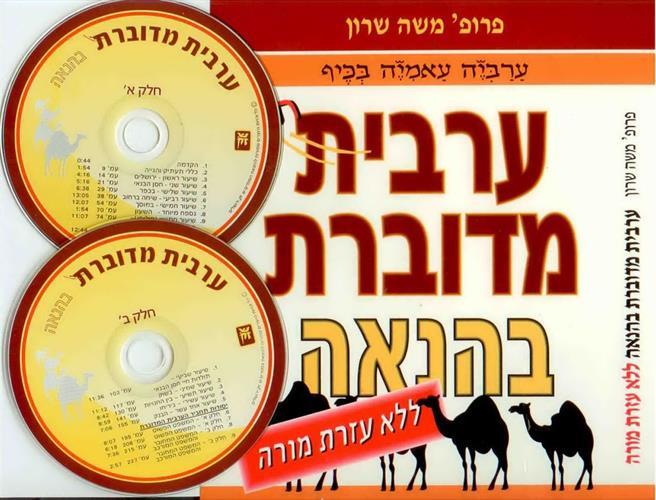ערכת ערבית מדוברת בהנאה ללימוד עצמי + CD 2 - פרופ' משה שרון