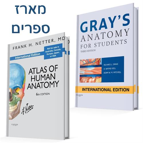 מארז NETTER Atlas of Human Anatomy + Gray's Anatomy for Students