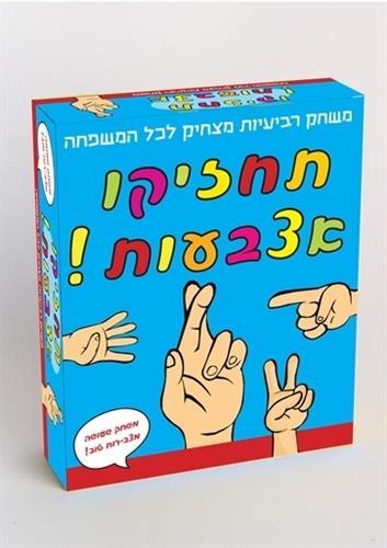 תחזיקו אצבעות