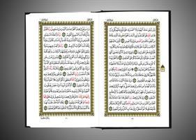 """ערכת """"הקוראן הנכבד"""" בערבית ובעברית"""