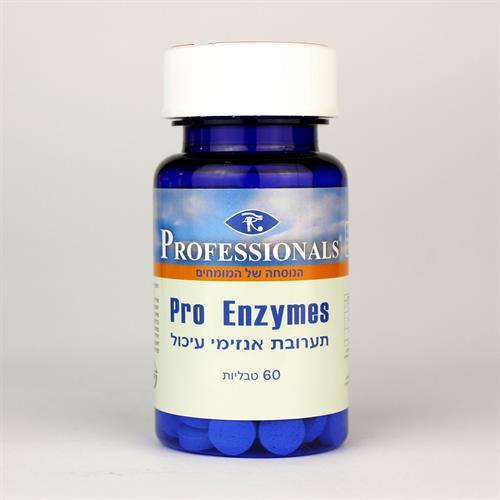 פרו אנזים - Pro Enzyme