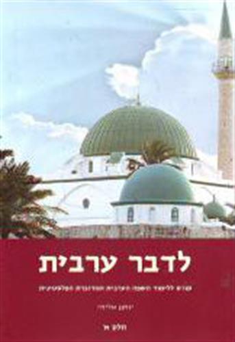 לדבר ערבית כרך בודד - מתוך הסדרה ללימוד עצמי של הערבית המדוברת הארצישראלית