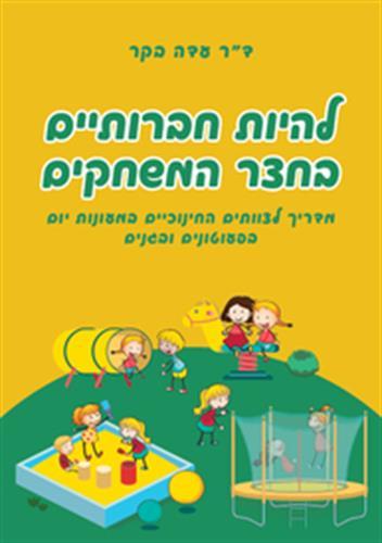 להיות חברותיים בחצר המשחקים-מדריך לצוותים חינוכיים בגנים