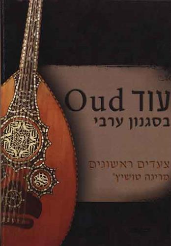 צעדים ראשונים - נגינה על עוד בסגנון ערבי מאת מרינה טושיץ