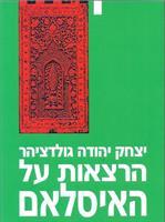 הרצאות על האסלאם - יצחק גולדציהר
