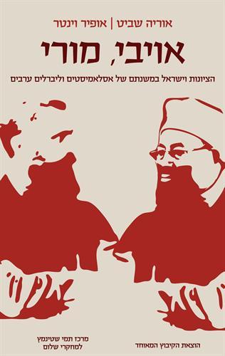 אויבי, מורי - הציונות וישראל במשנתם של אסלאמיסטים וליברלים ערבים