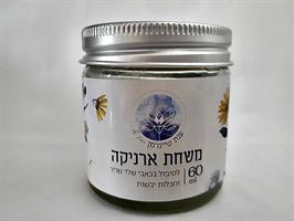 ארניקה -משחה לטיפול בכאבי שריר וחבלות יבשות