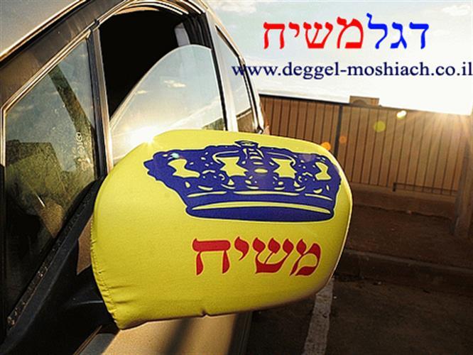 חדש כיסוי מראה דגל משיח