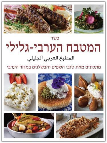 המטבח הערבי - גלילי (מתכונים של טובי השפים הערביים מהגליל - כשר)