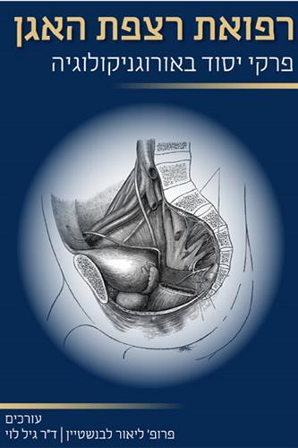 רפואת רצפת האגן - פרקי יסוד באורוגניקולוגיה