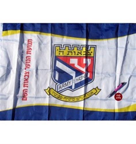 דגל גדול צבאות ה