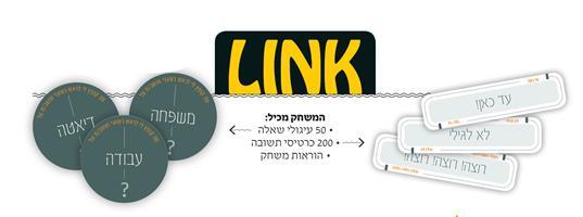 לינק – משחק קלפים חברתי ליצירת חיבור בין אנשים