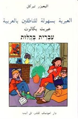 """كتاب """"العبرية بسهولة"""" - تعليم العبرية لناطقي العربية"""