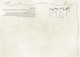 מסע במילים 365 - מדריך כתיבה אישי מאת חגית אלמקייס