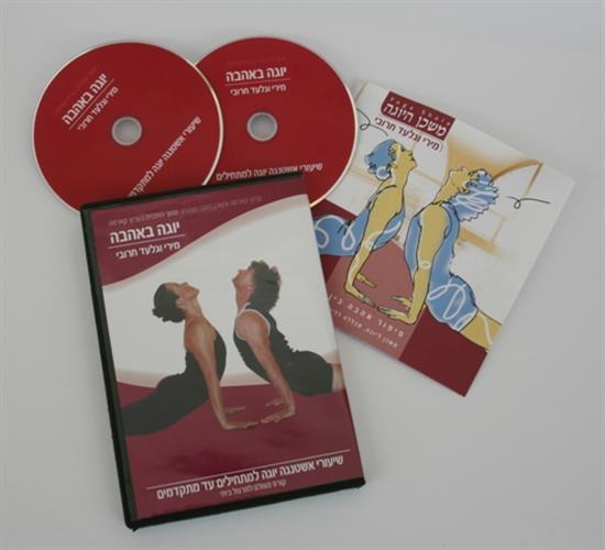 יוגה באהבה - דיוידי אשטנגה- בעברית