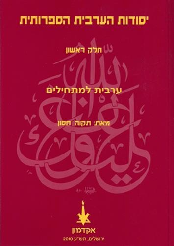 יסודות הערבית הספרותית - קריאה וכתיבה - חלק א (כולל CD)