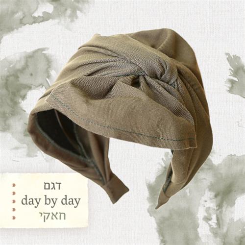 קשת 'Day By Day' - חאקי