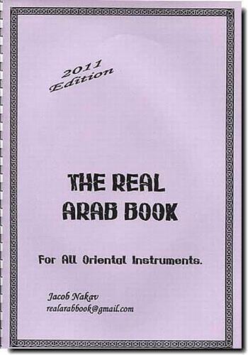 """ה""""ריל בוק"""" של המוסיקה המזרחית הקלאסית The Real Arab Book"""