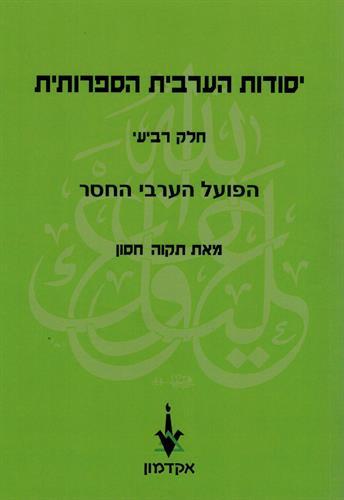 יסודות הערבית הספרותית - הפועל הערבי החסר - חלק ד (2017)