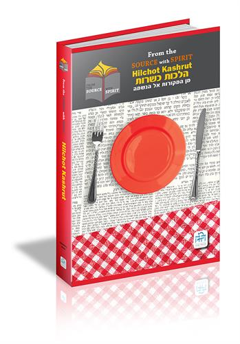 Teacher's Guide - Hilchot Kashrut