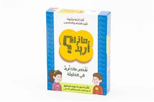 ( ماذا أُريدُ מה אני רוצה בערבית
