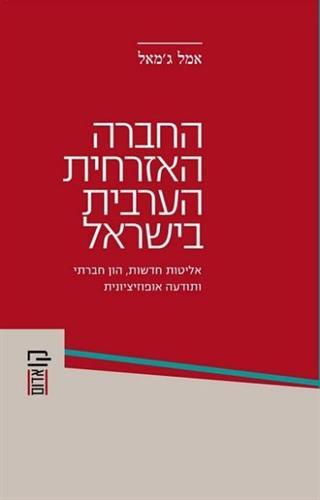 החברה האזרחית הערבית בישראל - האליטות החדשות וארגוני החברה האזרחית