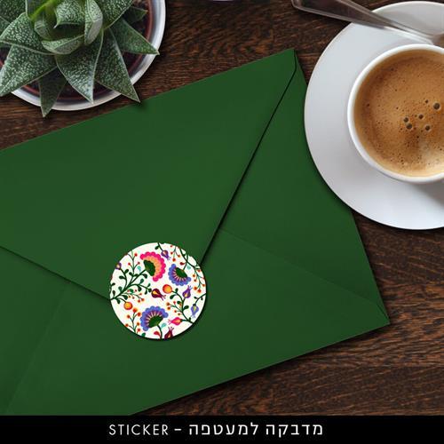 מדבקות למעטפה - מארז של 50 יחידות