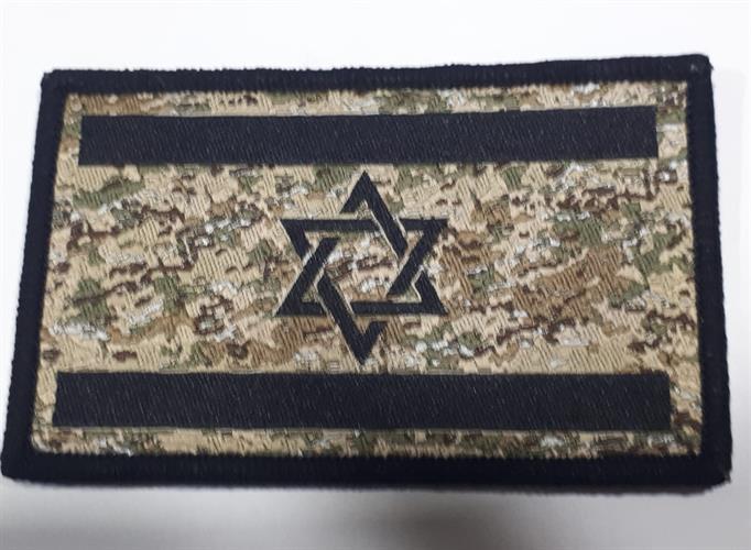 פאטץ' דגל ישראל – שחור  + יואס קאמופלאג'  למדים כובעים חולצות ותיקים
