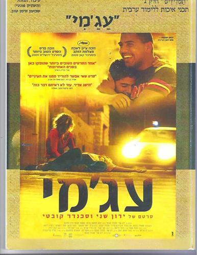 """ערבית מהסרטים - """"עג'מי """" בתעתיק עברי"""